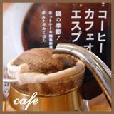美ママ加盟店コーヒーショップ