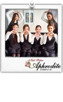 Aphrodite/アフロディーテ